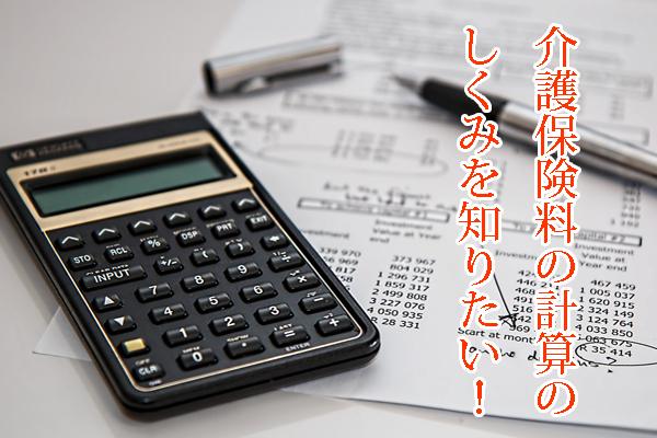 介護保険料の計算のしくみを知りたい!