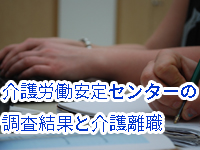 介護労働安定センターの調査結果と介護離職