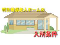 特別養護老人ホームの入所条件