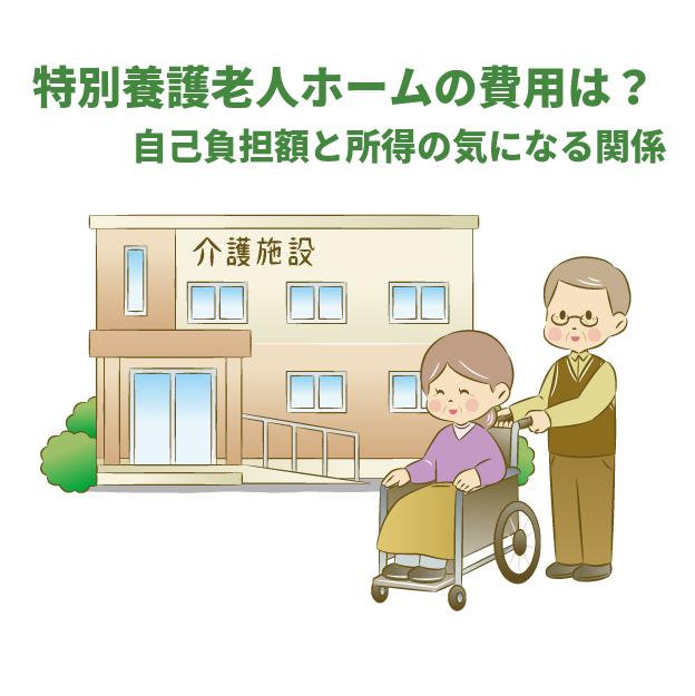 「特別養護老人ホームの費用は?」タイトル画像