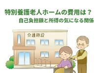 特別養護老人ホームの費用は?(アイキャッチ画像)